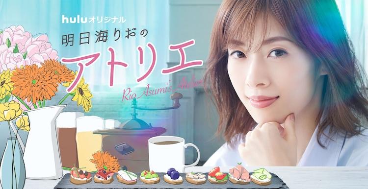 Huluオリジナル「明日海りおのアトリエ」ビジュアル