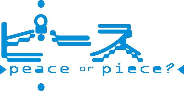 「『ピース』-peace or piece?-」ロゴ