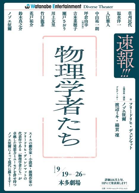 ワタナベエンターテインメント DiverseTheater「物理学者たち」ビジュアル