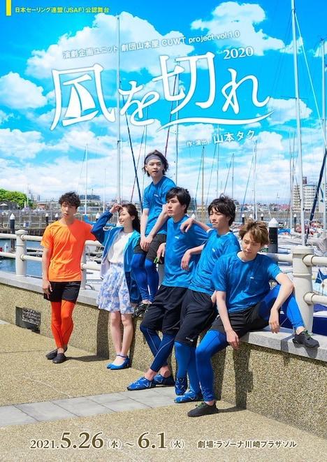 劇団山本屋 CUWT project vol.1.0「風を切れ2020」チラシ