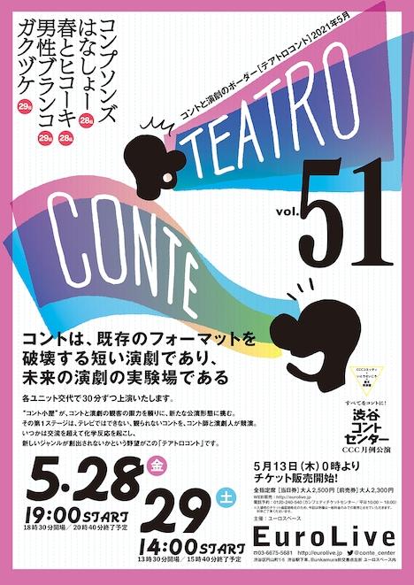 「テアトロコント vol.51」チラシ表