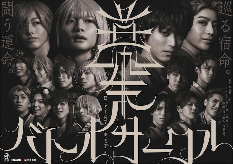 円神プロデュース公演 vol.1「幕末バトルサークル」ビジュアル