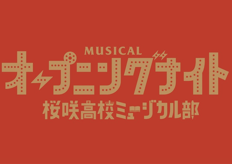 「ミュージカル『オープニングナイト』~桜咲高校ミュージカル部~」ロゴ