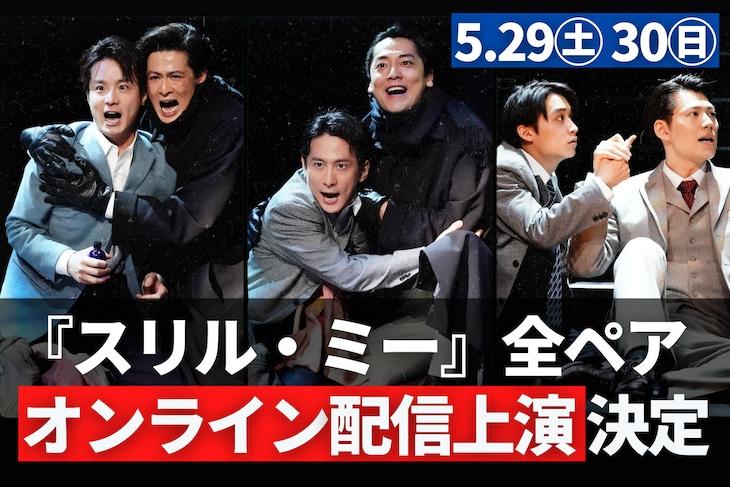ミュージカル「スリル・ミー」オンライン配信上演 告知ビジュアル