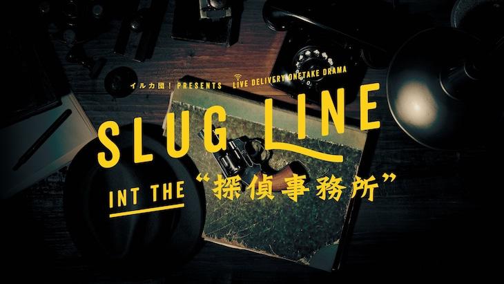 """イルカ団!(イルカ団Co.)「SLUG LINE INT THE""""探偵事務所""""」ビジュアル"""