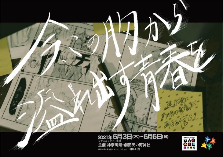 劇団天の河神社 第4回本公演「今、この胸から溢れ出す青春を」チラシ表