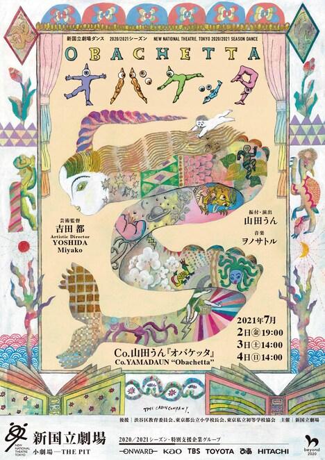 Co.山田うん「オバケッタ」チラシ
