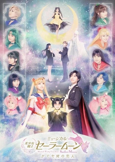 「ミュージカル『美少女戦士セーラームーン』かぐや姫の恋人」キービジュアル