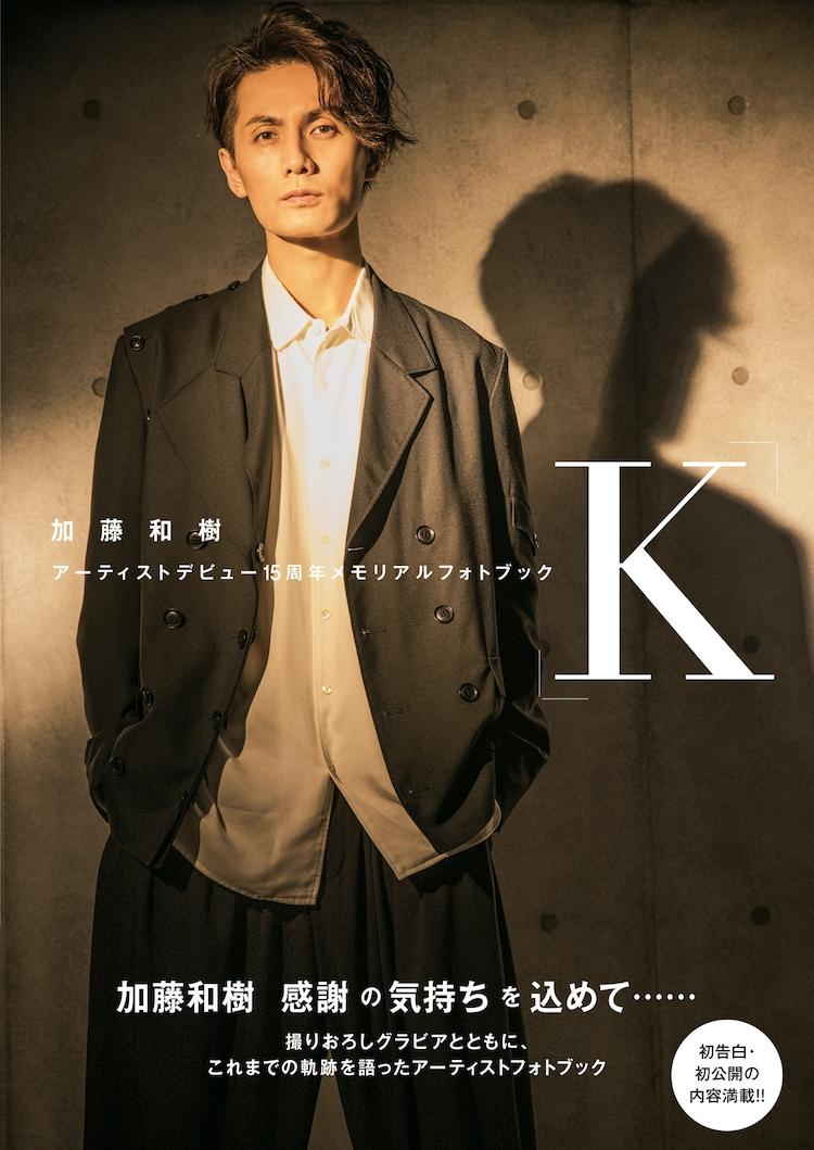 加藤和樹アーティストデビュー15周年メモリアルフォトブック「K」(東京ニュース通信社)