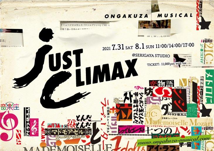 Ongakuza Musical「JUST CLIMAX」ビジュアル