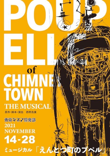 ミュージカル「えんとつ町のプペル」ビジュアル