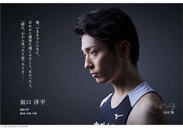 田中翔扮する坂口洋平(キング)。