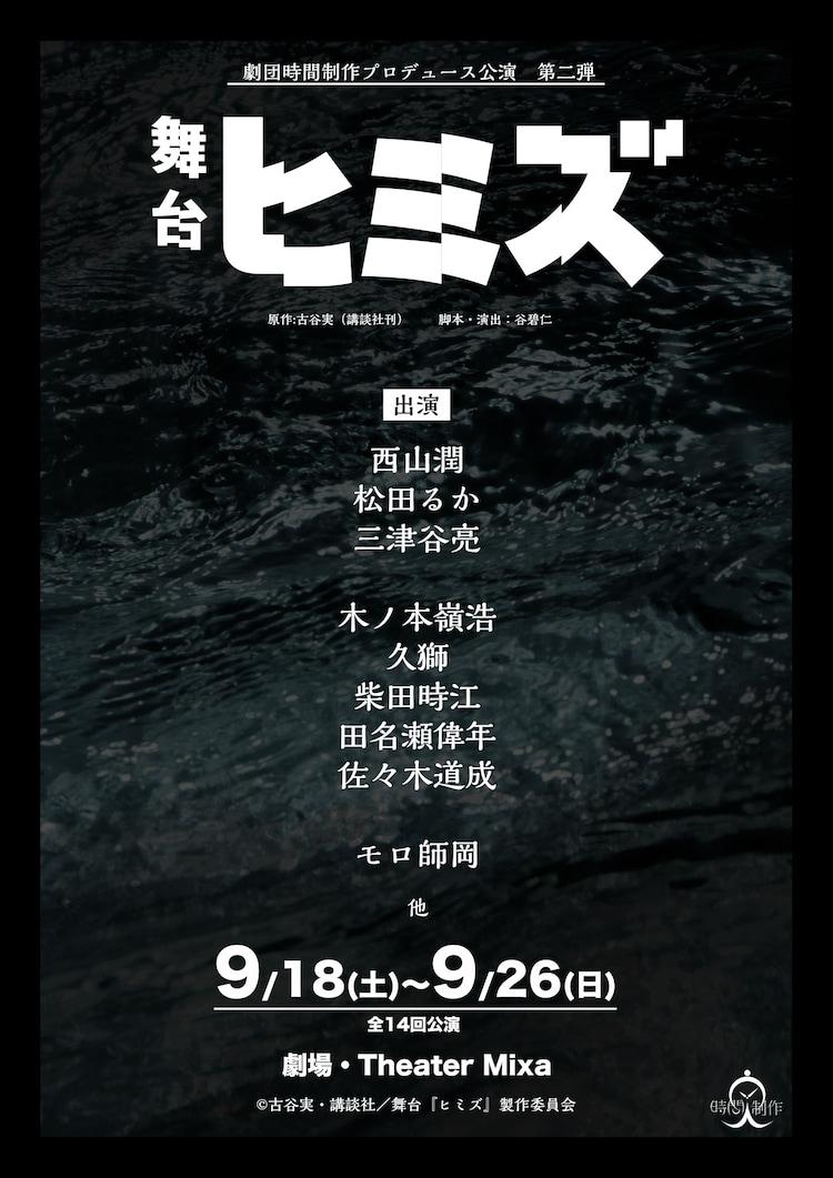 劇団時間制作プロデュース公演 第2弾 舞台「ヒミズ」ティザービジュアル