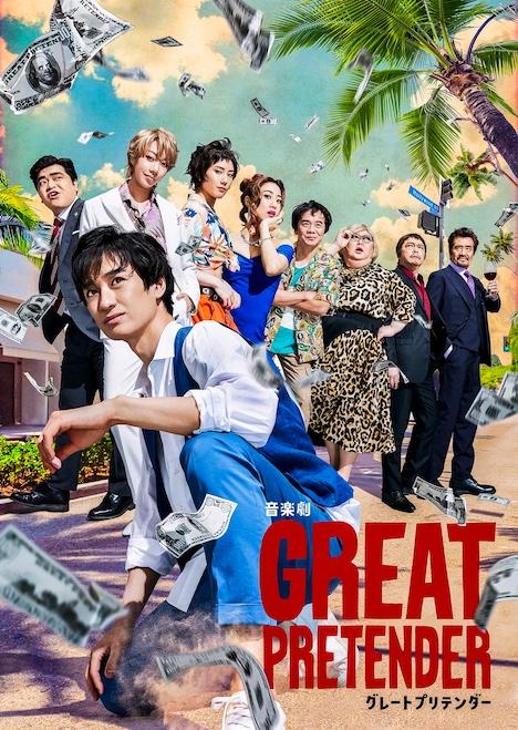 音楽劇「GREAT PRETENDER グレートプリテンダー」メインビジュアル