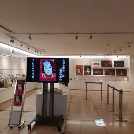 「信州・まつもと大歌舞伎 -13年の軌跡-」より、まつもと市民芸術館での展示の様子。