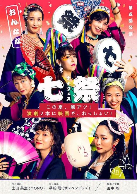 On7 第5回公演「七祭 ~ナナフェス~この夏、胸アツ!演劇2本に映画だ、わっしょい!」チラシ表