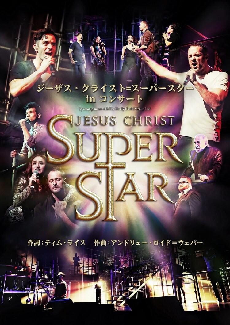 「ジーザス・クライスト=スーパースター in コンサート」ビジュアル