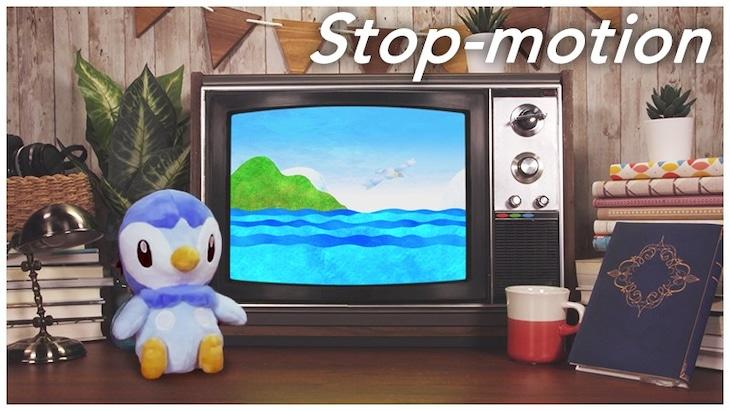 ストップモーションアニメ「ポッチャマのいる部屋 - Cozy up with Piplup」サムネイル