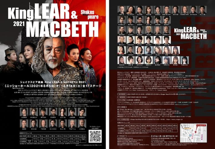 「KingLEAR&MACBETH2021」チラシ