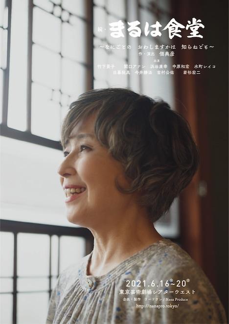 Nana Produce Vol.15「続・まるは食堂 ~なにごとの おわしますかは 知らねども~」チラシ表