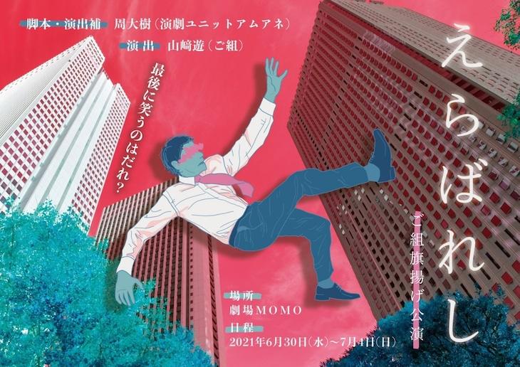 ご組「えらばれし」チラシ(表)