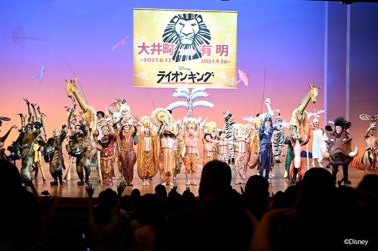 劇団四季 ディズニーミュージカル「ライオンキング」四季劇場[夏]ファイナル公演の特別カーテンコールより。