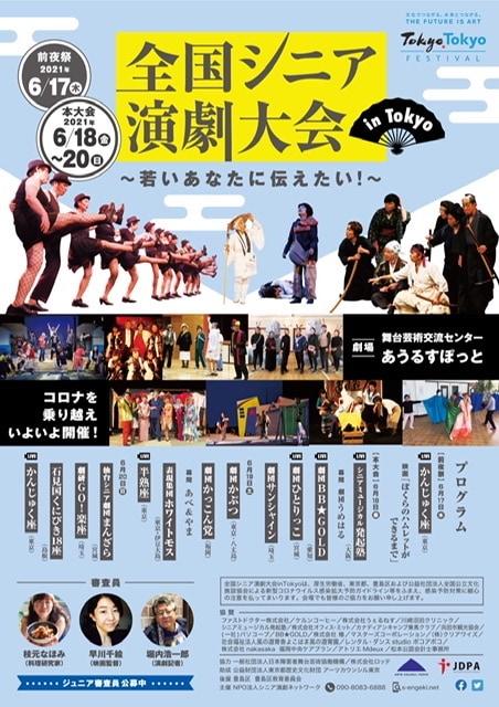 「『全国シニア演劇大会 in Tokyo』~若いあなたに伝えたい!~」チラシ表