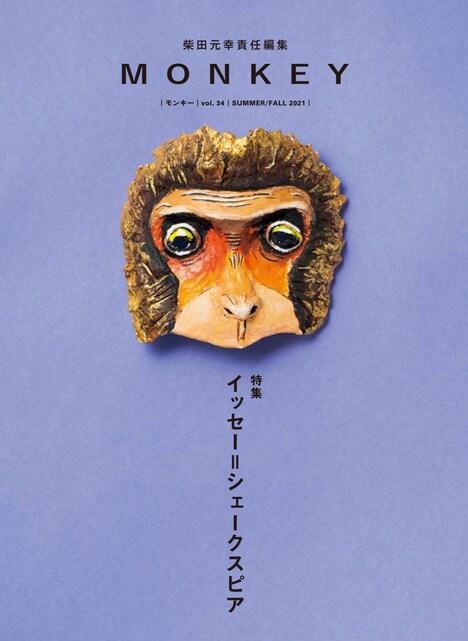 「MONKEY Vol.24 特集 イッセー=シェークスピア」(スイッチ・パブリッシング)