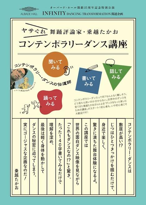 「ヤサぐれ舞踊評論家・乗越たかお コンテンポラリーダンス講座」チラシ表