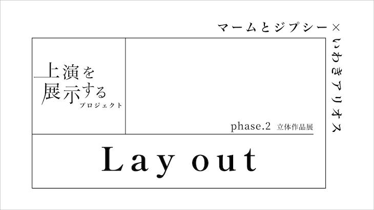 マームとジプシー×いわきアリオス 上演を展示するプロジェクト 立体作品展「phase.2 / Lay out」ビジュアル