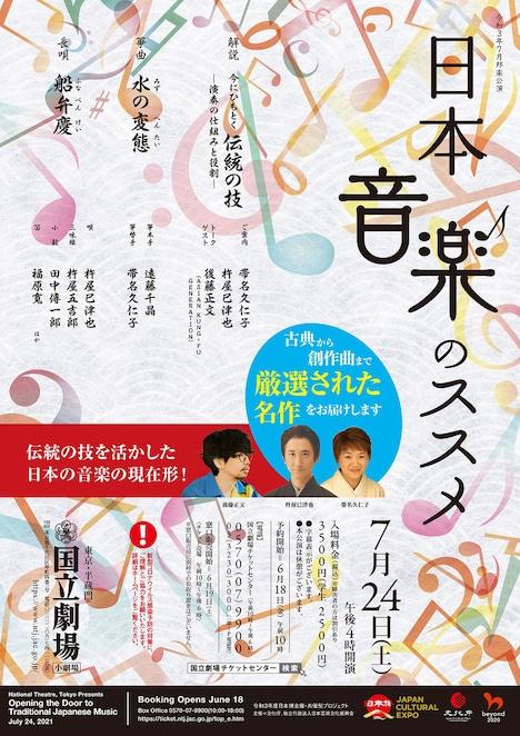 令和3年7月邦楽公演「日本音楽のススメ」チラシ表