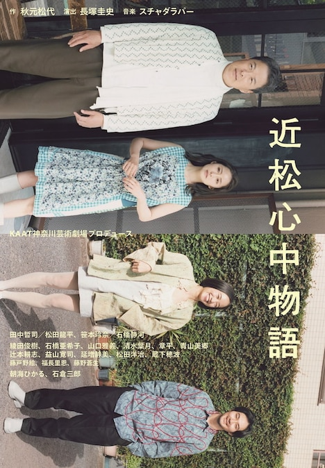 KAAT神奈川芸術劇場プロデュース「近松心中物語」メインビジュアル
