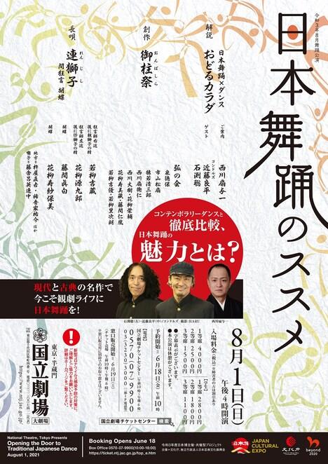 令和3年8月舞踊公演「日本舞踊のススメ」チラシ表