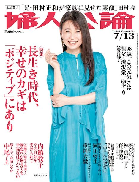 「婦人公論」7月13日号(中央公論新社)