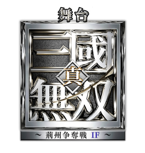 「舞台 真・三國無双 ~荊州争奪戦IF~」ロゴ