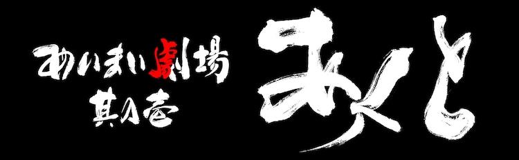 IMY「あいまい劇場 其の壱『あくと』」ロゴ