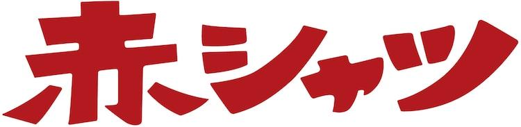 「赤シャツ」タイトルロゴ