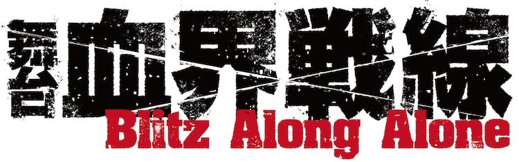 「舞台『血界戦線』Blitz Along Alone」」ロゴ