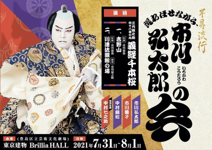 市川弘太郎 歌舞伎自主公演「不易流行(ふえきりゅうこう)遅ればせながら、市川弘太郎の会」ビジュアル