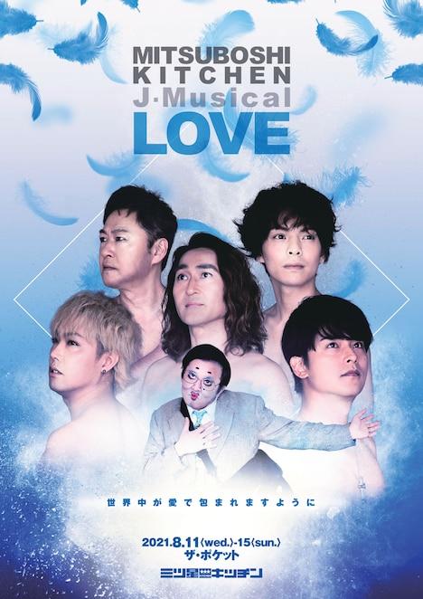 三ツ星キッチン J-Musical「LOVE」チラシ表