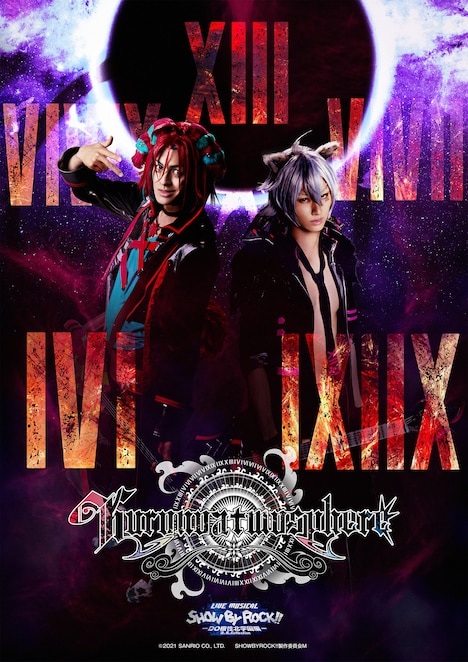 「Live Musical『SHOW BY ROCK!!』-DO根性北学園編- 夜と黒のReflection」よりKuronoatomosphere。