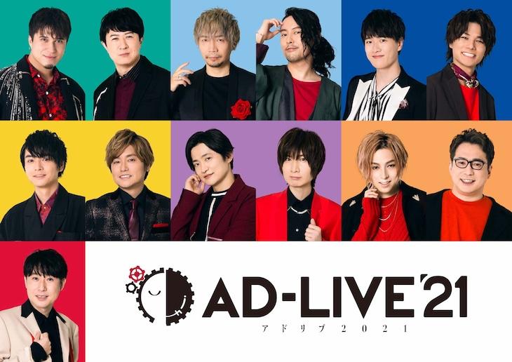 「AD-LIVE 2021」ビジュアル