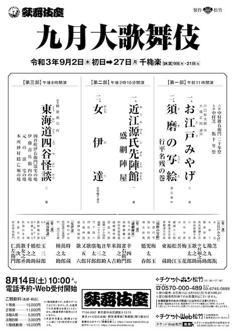 「九月大歌舞伎」仮チラシ
