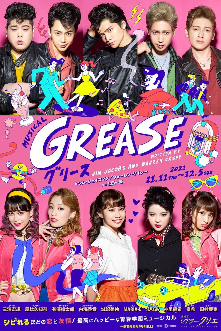 ミュージカル「GREASE」メインビジュアル