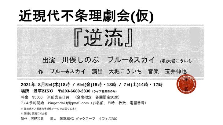 近現代不条理劇会(仮)「逆流」ビジュアル