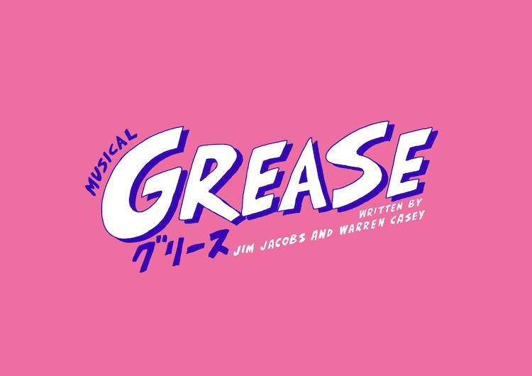 ミュージカル「GREASE」ロゴ