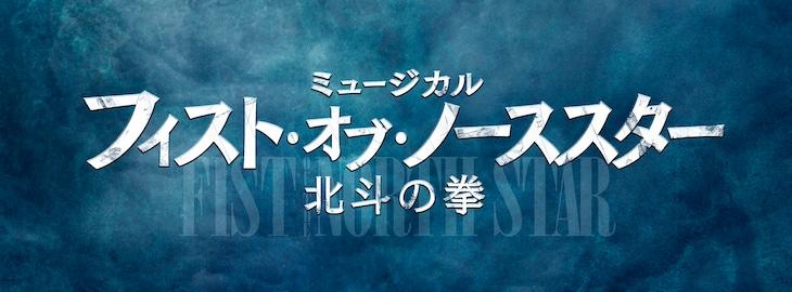 ミュージカル「フィスト・オブ・ノーススター~北斗の拳~」ロゴ
