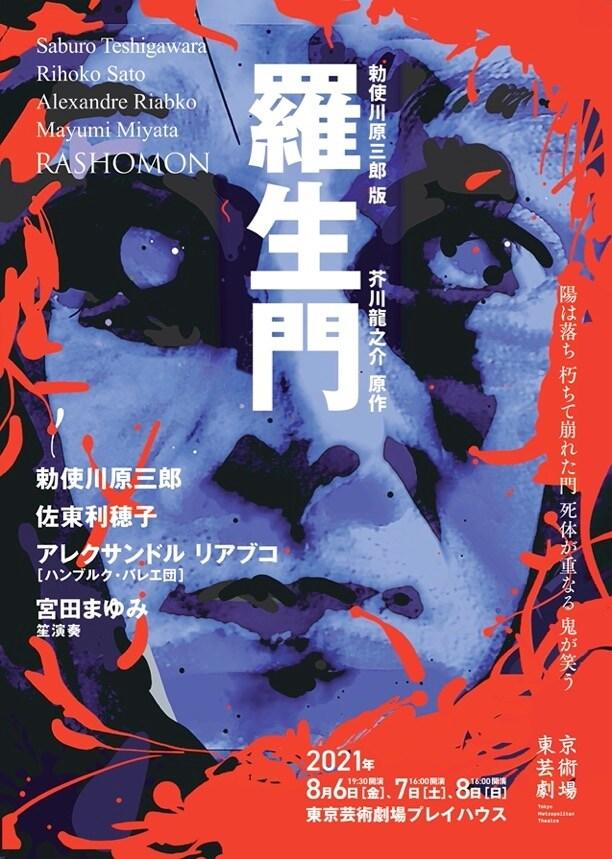 勅使川原三郎版「羅生門」東京公演のチラシ。