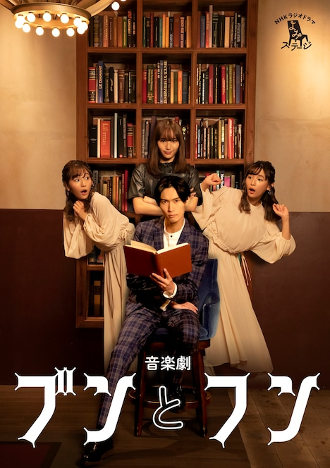 NHKラジオドラマ よみステージ 音楽劇「ブンとフン」メインビジュアル