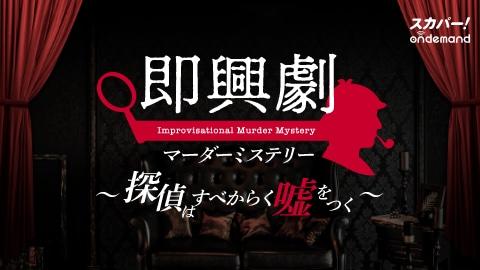 「即興劇 マーダーミステリー~探偵はすべからく嘘をつく~」キービジュアル